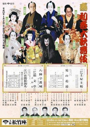 shochikuza201101b.jpg